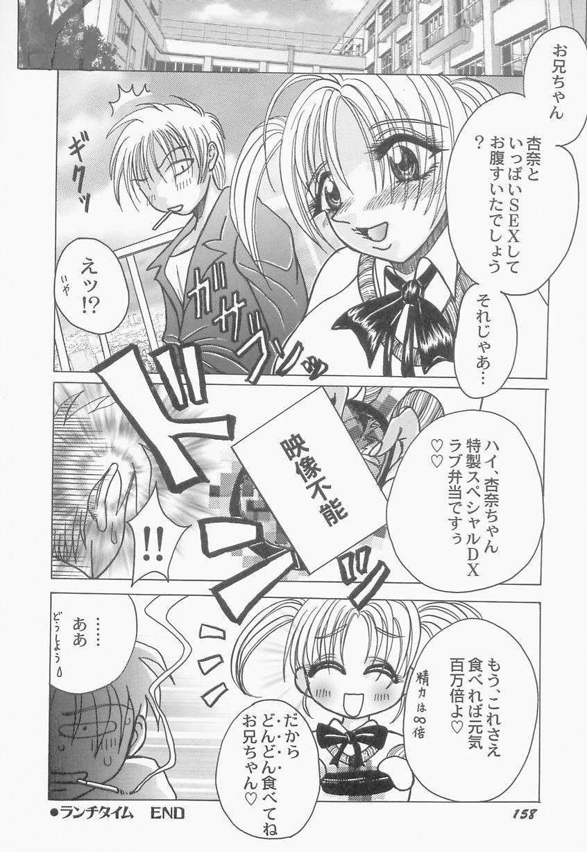 Innyuu Musume Orgasm 157