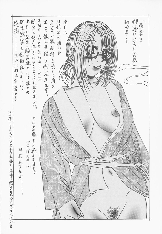 Innyuu Musume Orgasm 158