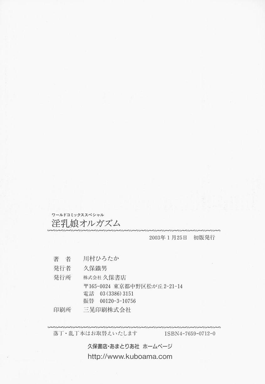 Innyuu Musume Orgasm 159