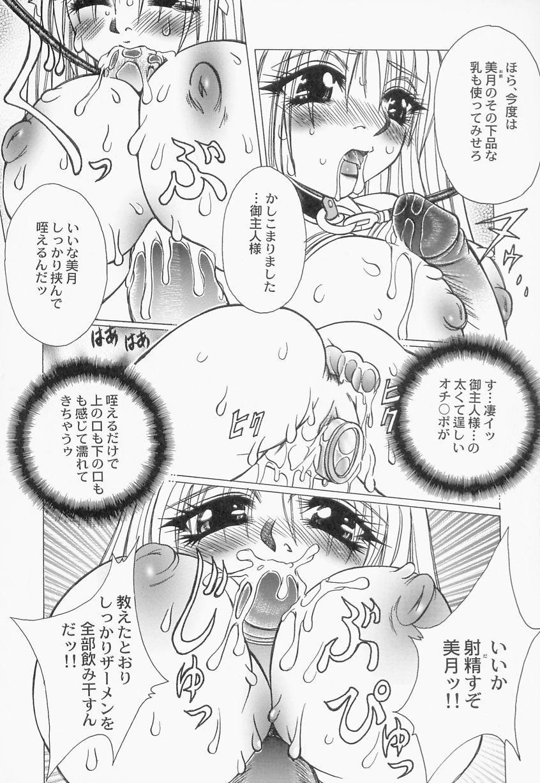 Innyuu Musume Orgasm 23