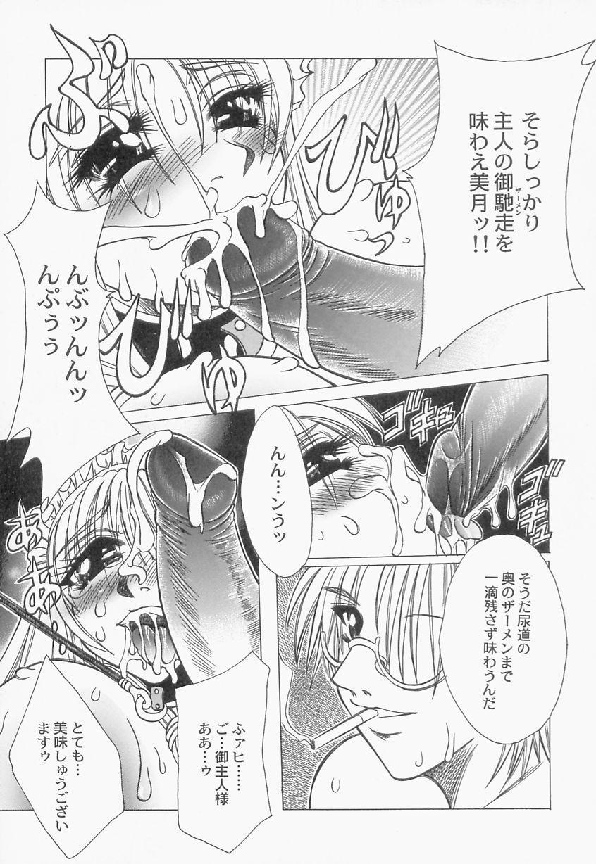 Innyuu Musume Orgasm 24