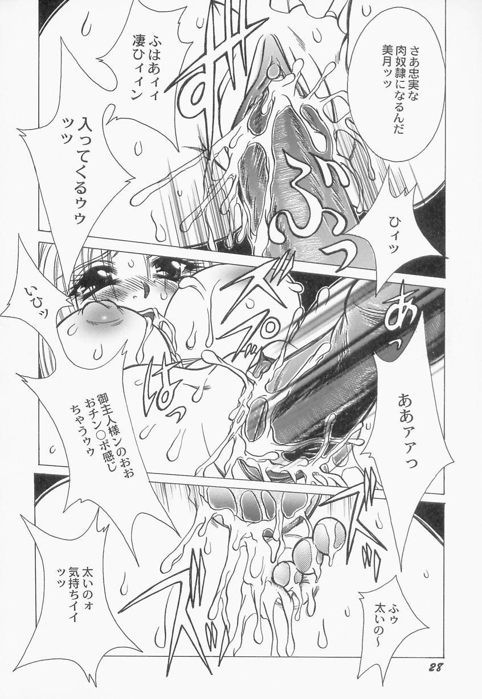 Innyuu Musume Orgasm 27