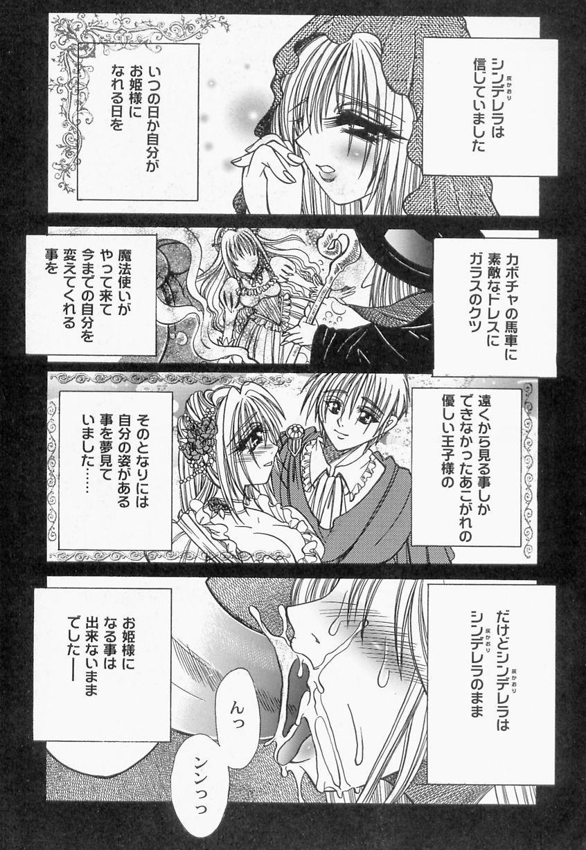 Innyuu Musume Orgasm 34