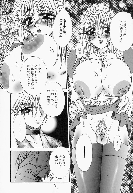 Innyuu Musume Orgasm 39