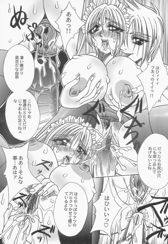 Innyuu Musume Orgasm 45