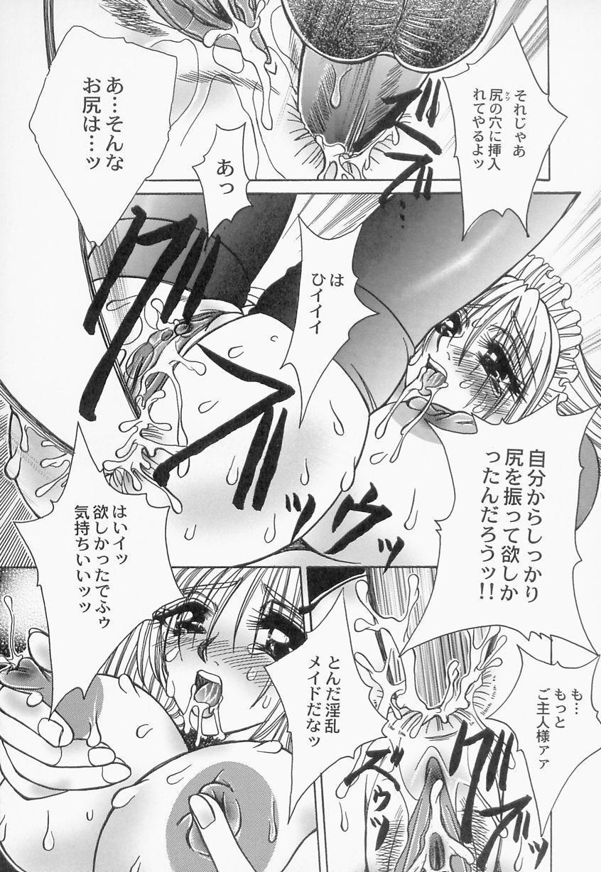 Innyuu Musume Orgasm 46