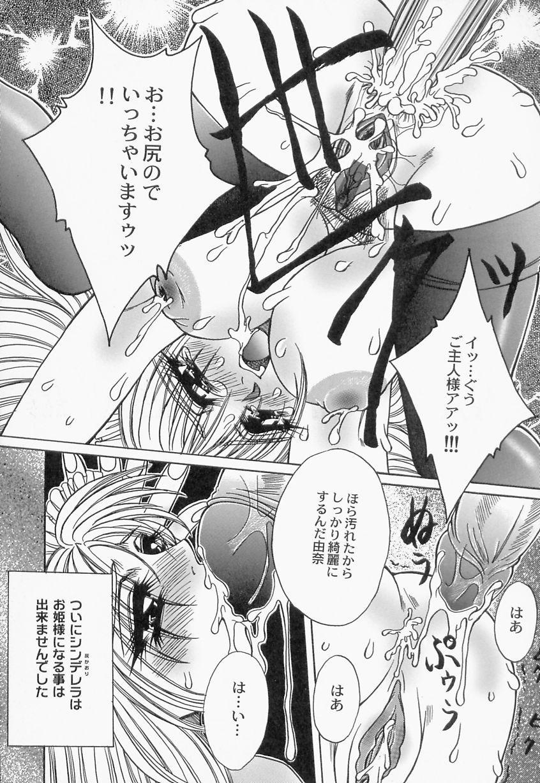 Innyuu Musume Orgasm 48