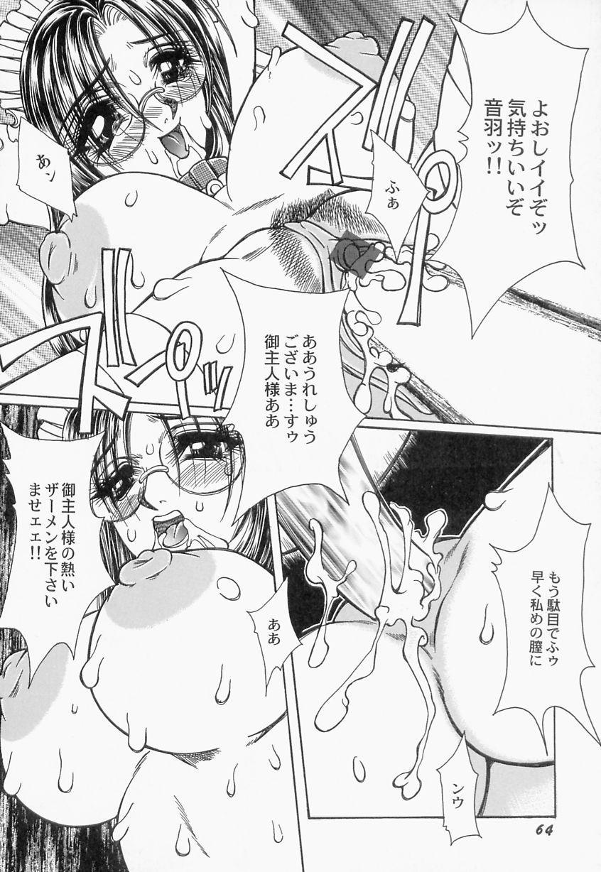 Innyuu Musume Orgasm 63