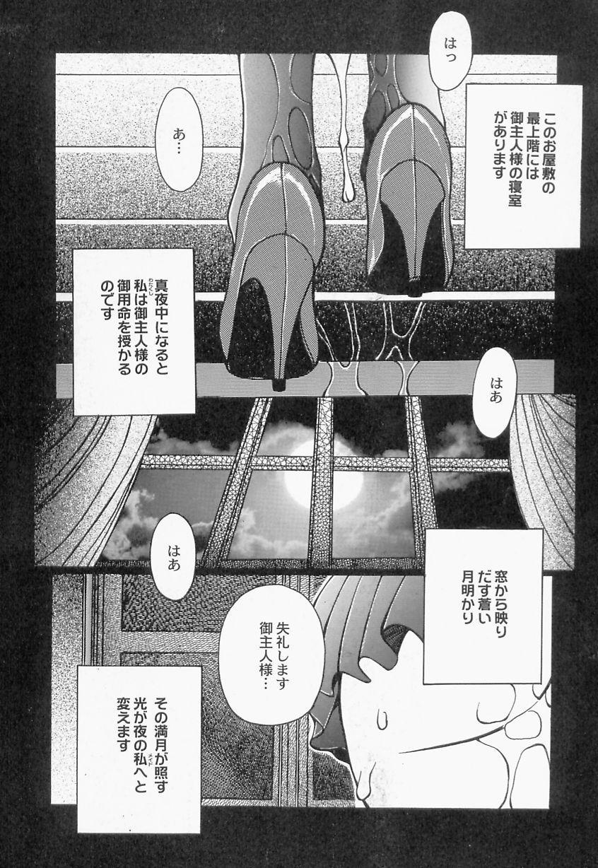 Innyuu Musume Orgasm 66