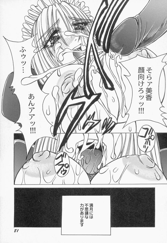 Innyuu Musume Orgasm 80