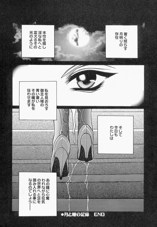 Innyuu Musume Orgasm 81