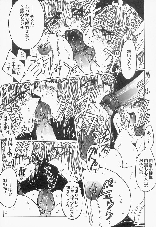 Innyuu Musume Orgasm 88