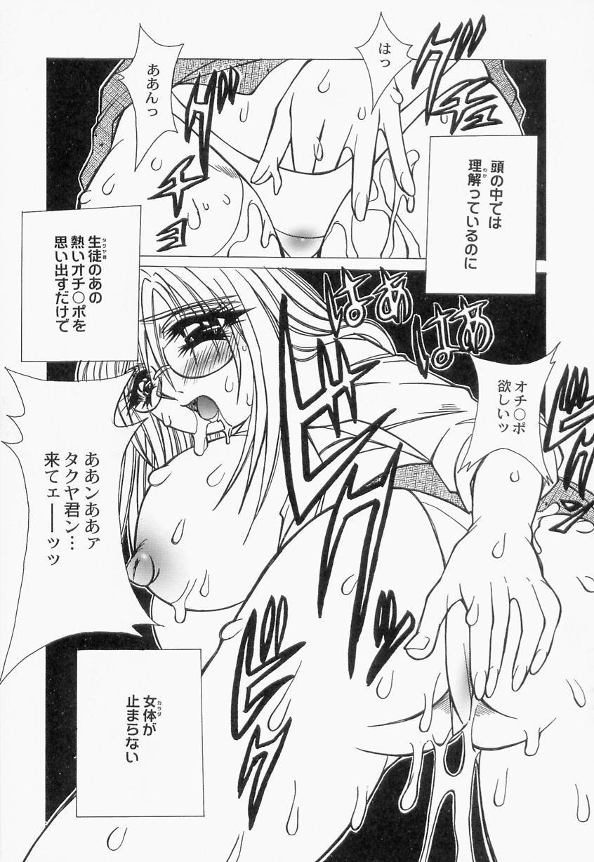 Innyuu Musume Orgasm 8