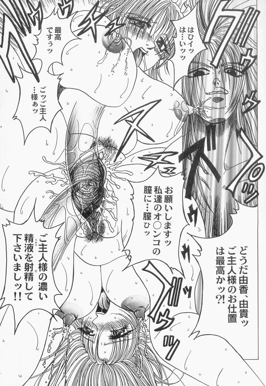 Innyuu Musume Orgasm 95