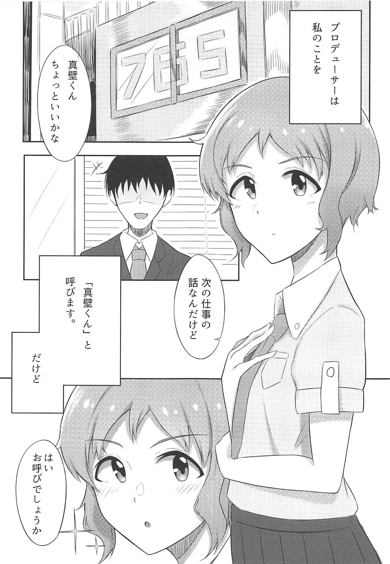 Makabe-kun to Ecchi Suru Hon 2