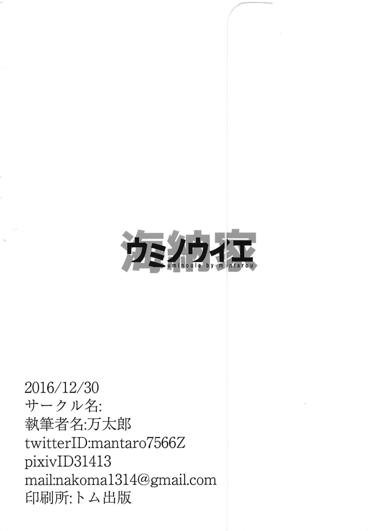 Sentaku no Sonosakide. 9