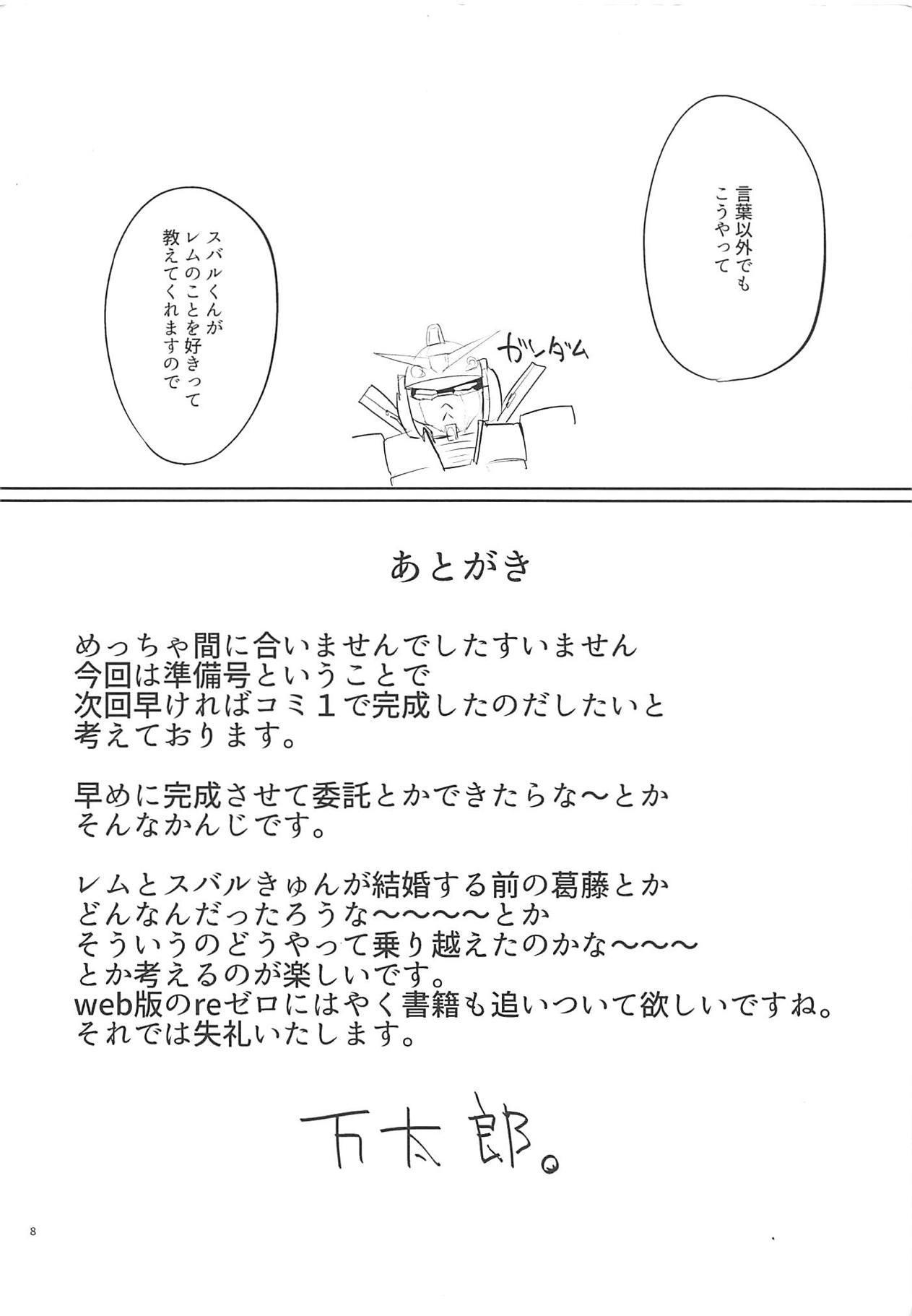 Sentaku no Sonosakide. 8