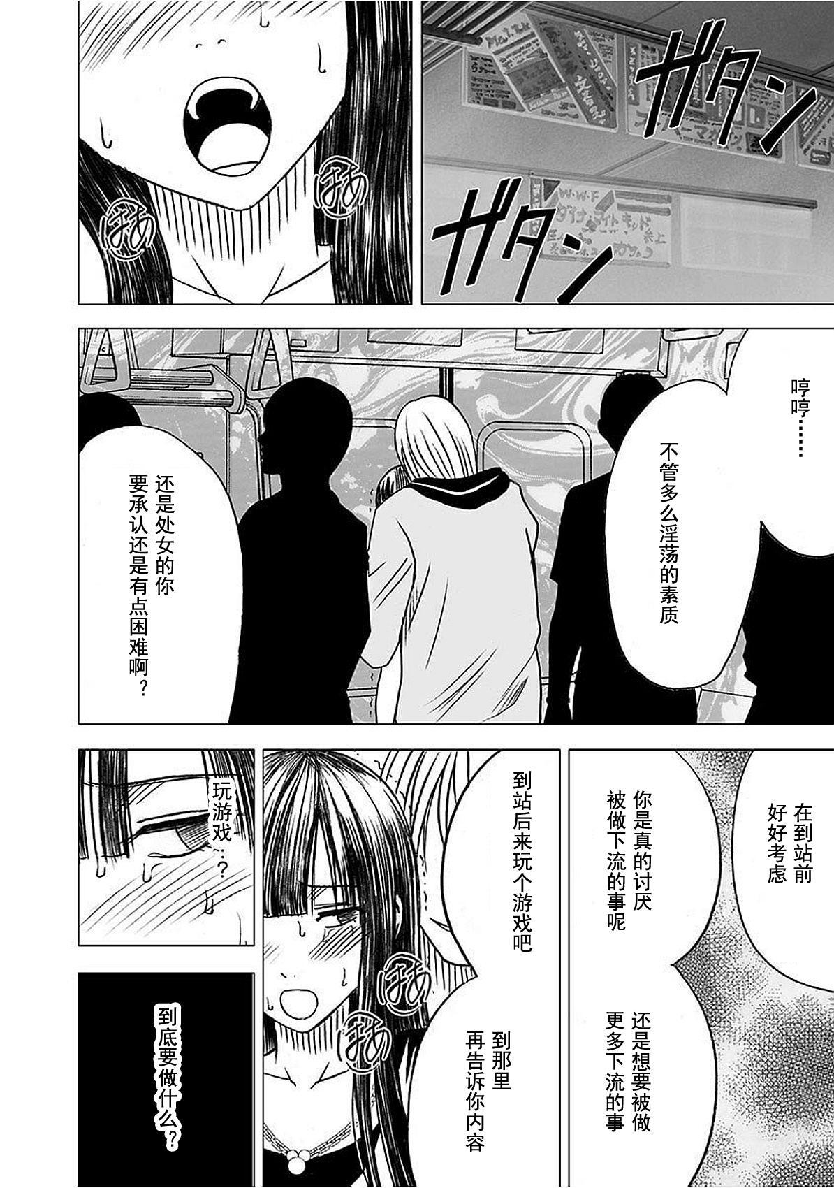 Virgin Train 【Kanzenban】 112