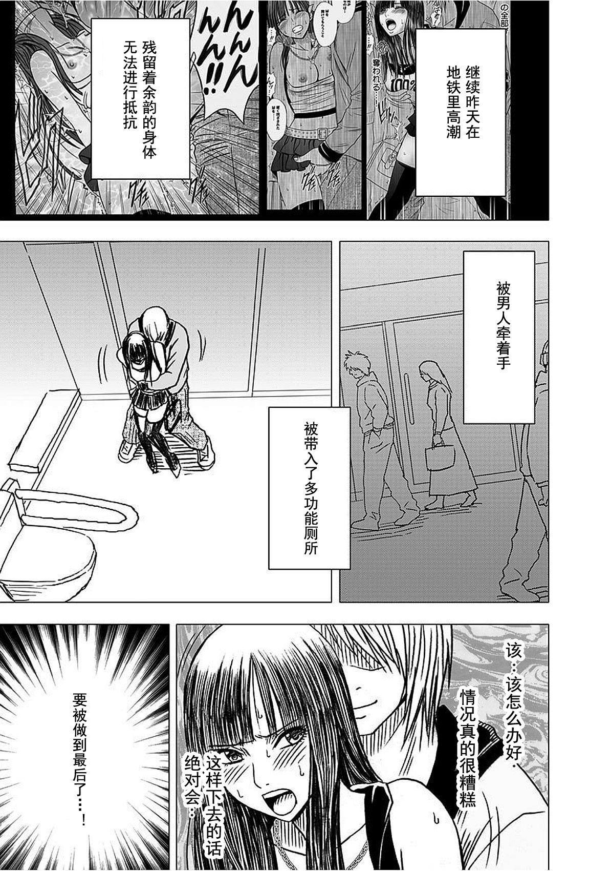 Virgin Train 【Kanzenban】 113
