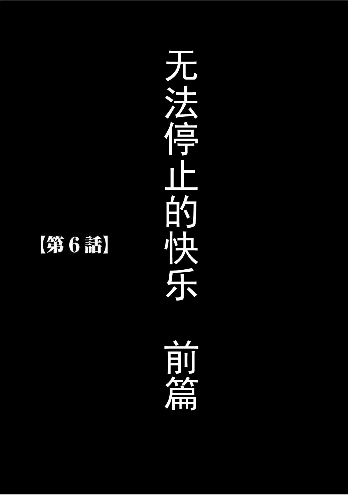 Virgin Train 【Kanzenban】 116