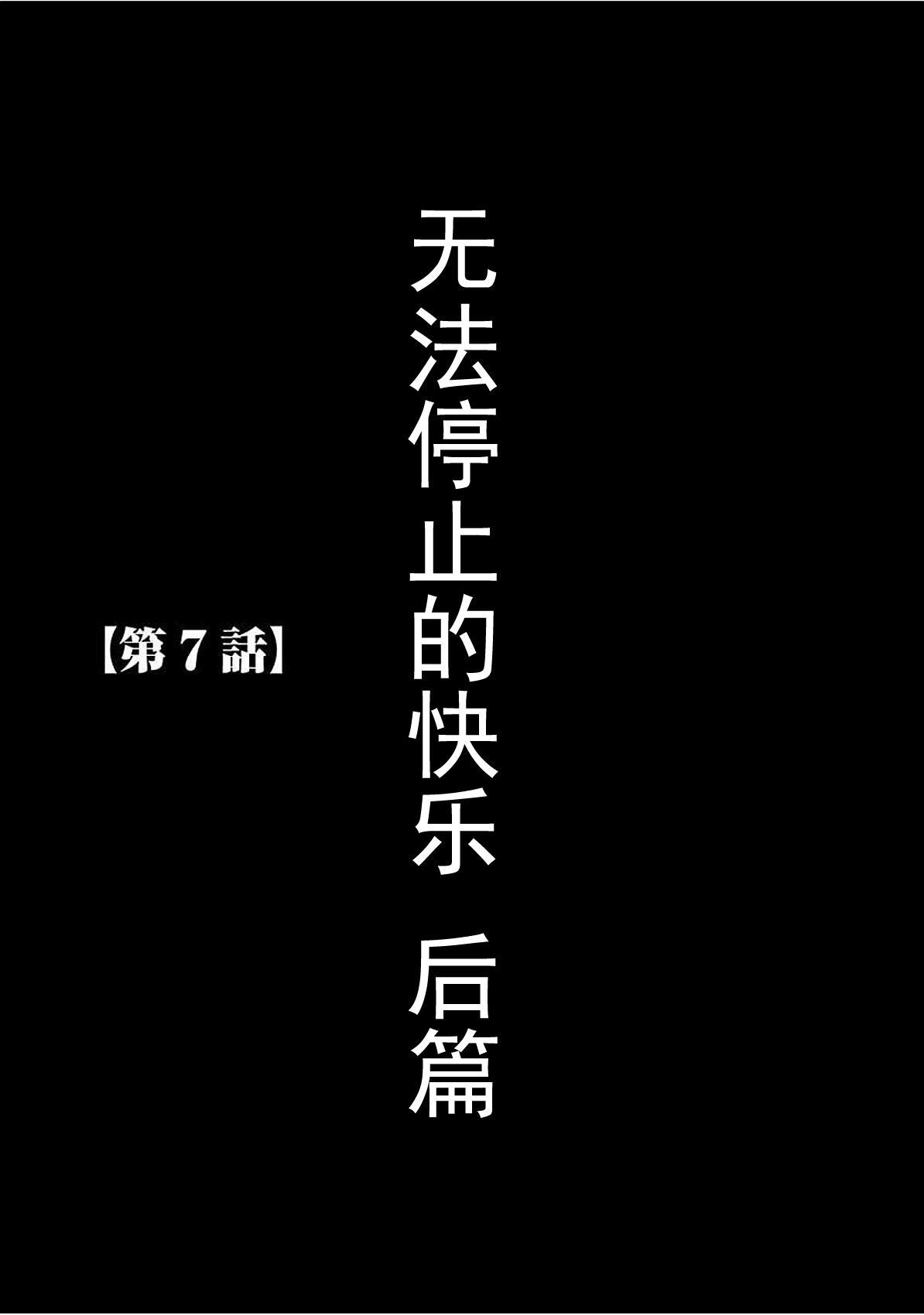 Virgin Train 【Kanzenban】 137
