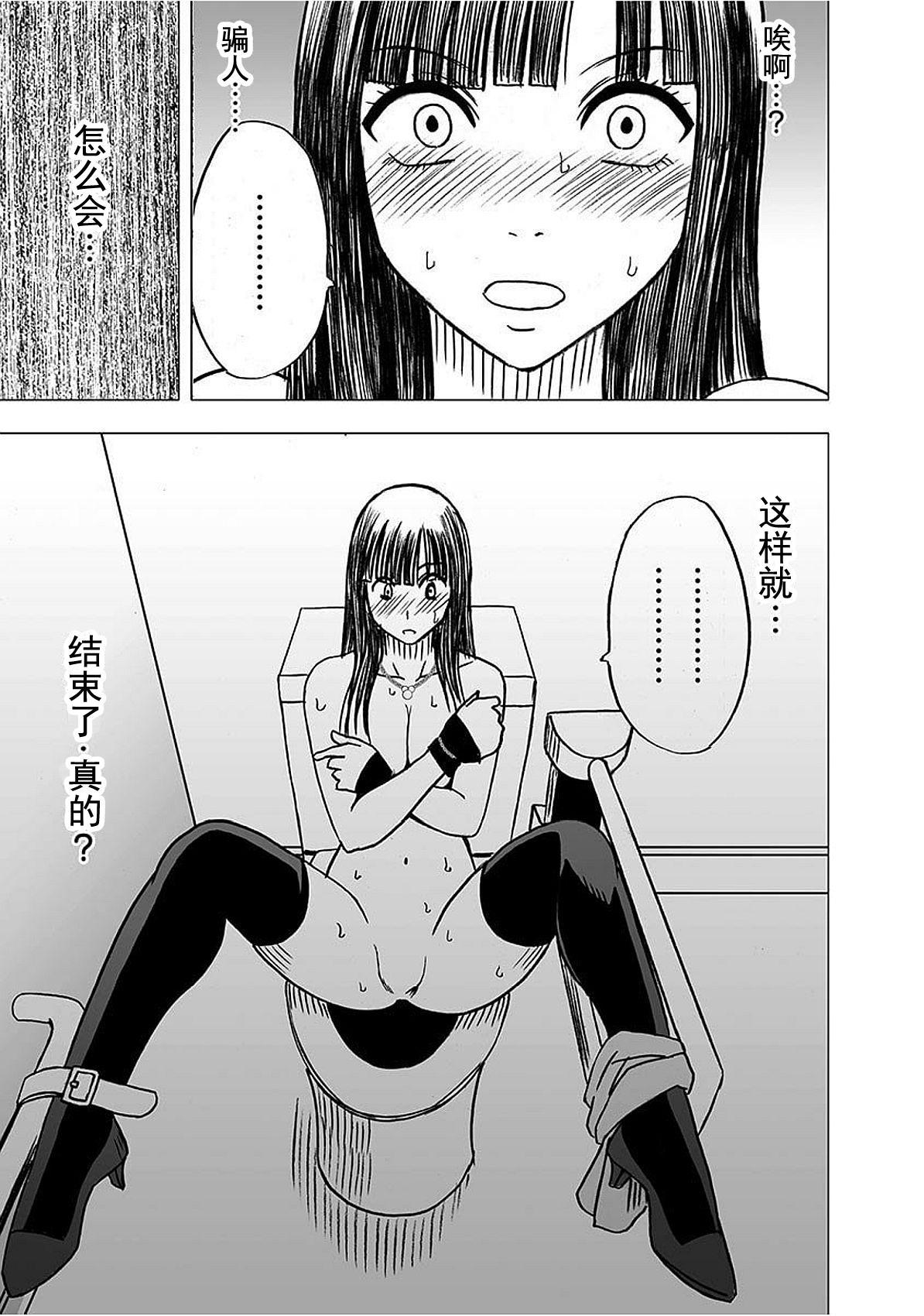 Virgin Train 【Kanzenban】 160