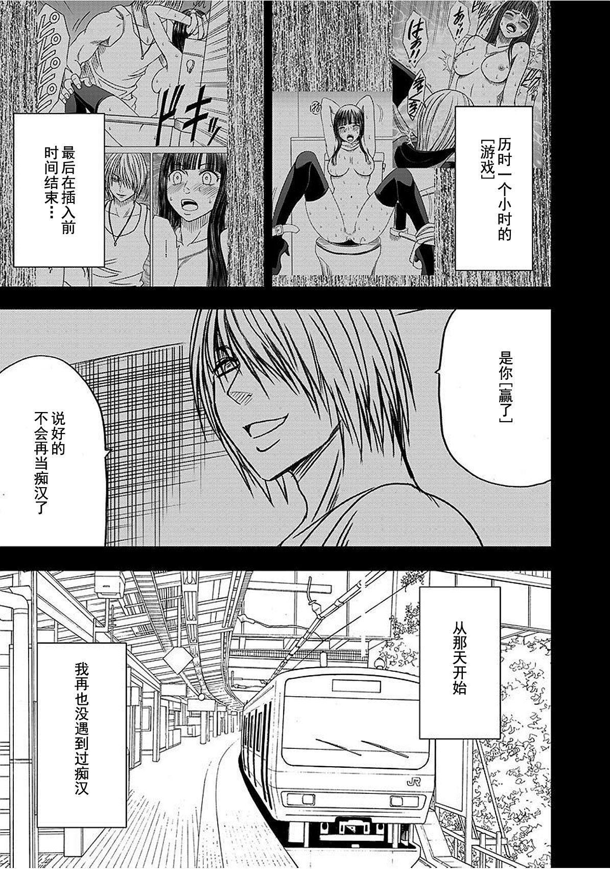 Virgin Train 【Kanzenban】 162
