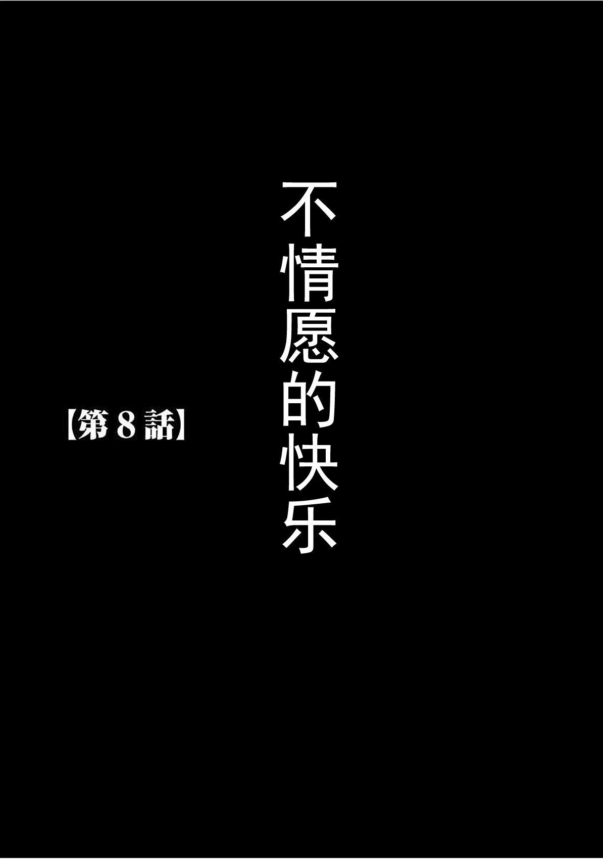 Virgin Train 【Kanzenban】 163