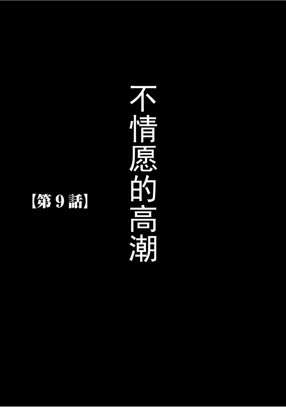 Virgin Train 【Kanzenban】 186