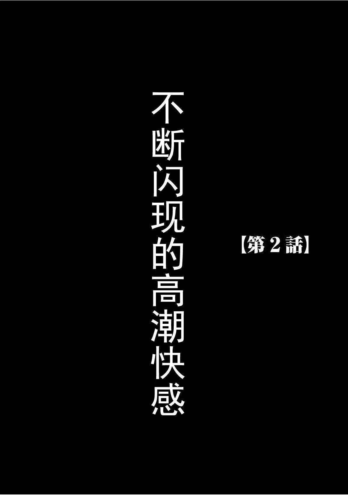 Virgin Train 【Kanzenban】 27