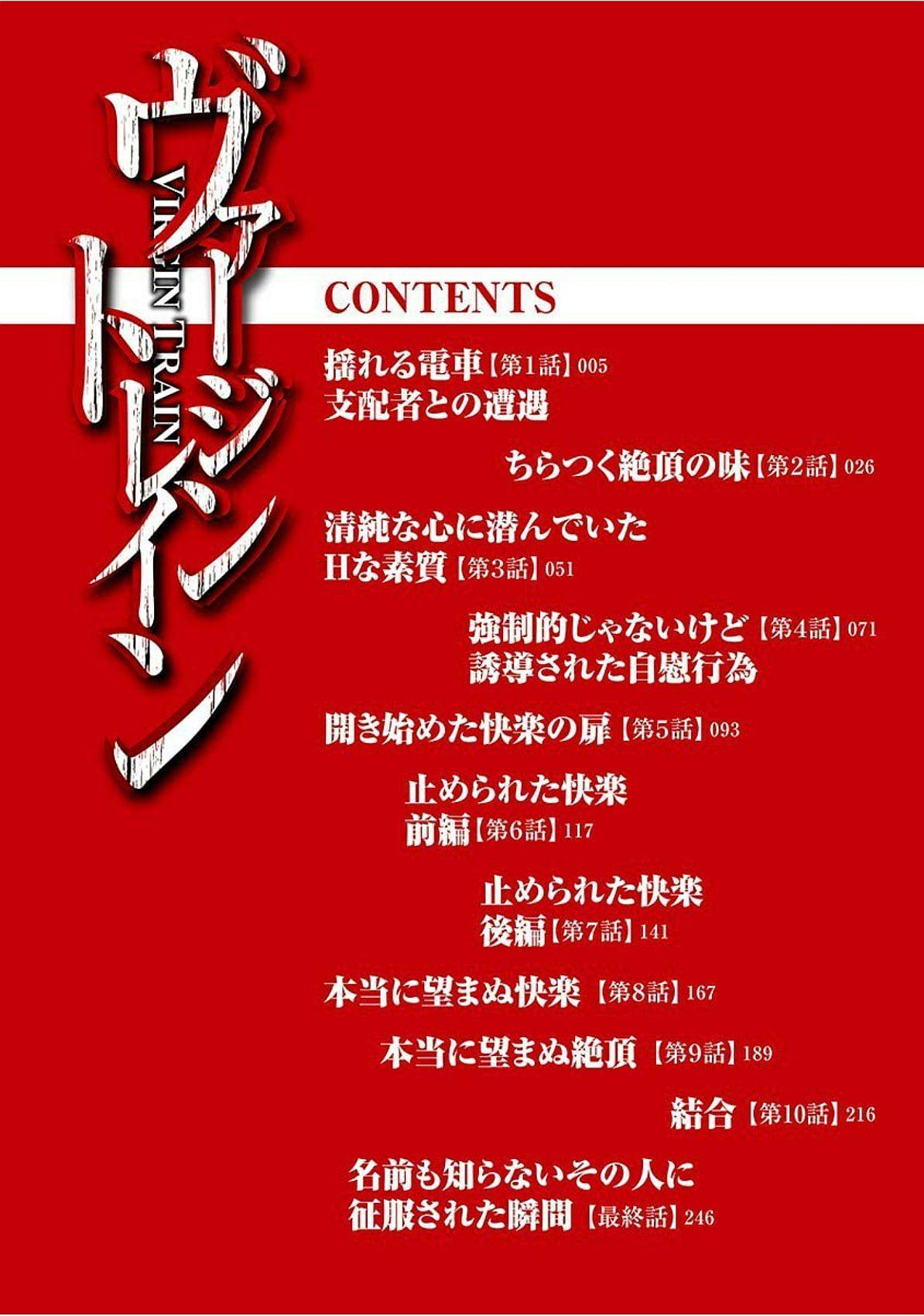 Virgin Train 【Kanzenban】 3