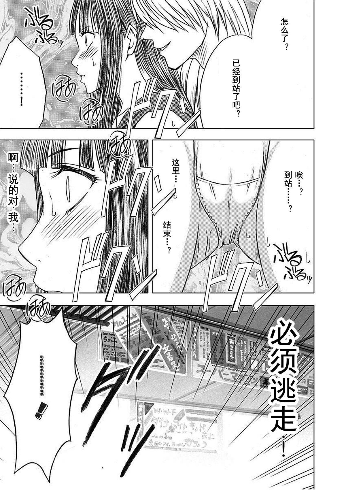 Virgin Train 【Kanzenban】 48