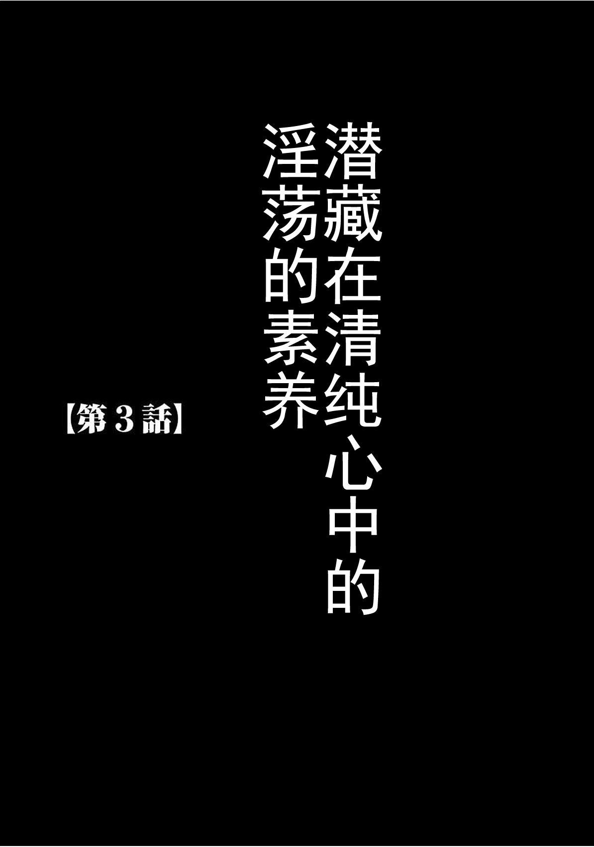 Virgin Train 【Kanzenban】 53