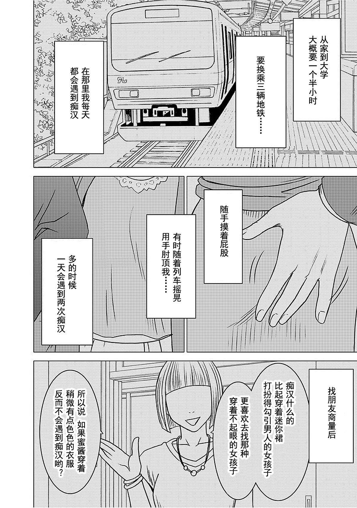 Virgin Train 【Kanzenban】 5