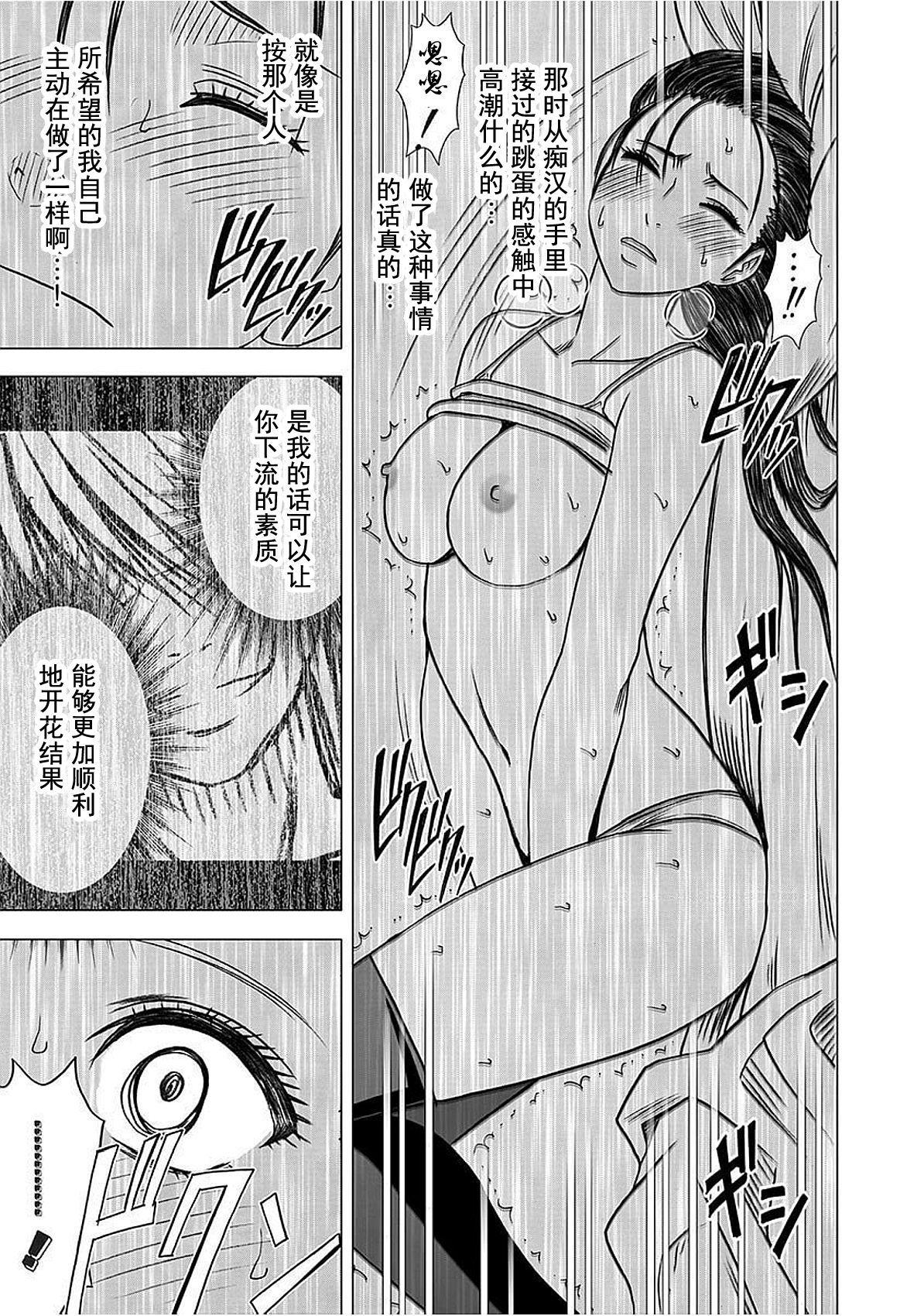 Virgin Train 【Kanzenban】 84