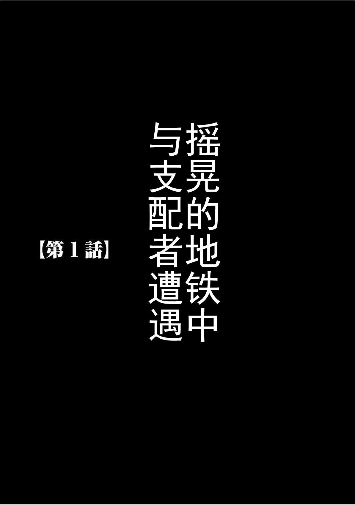 Virgin Train 【Kanzenban】 8