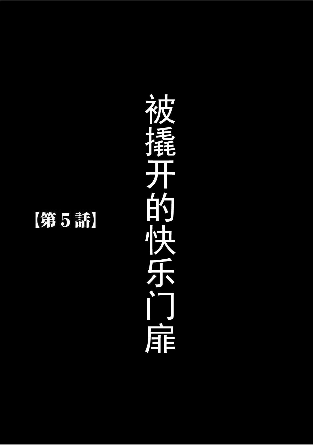 Virgin Train 【Kanzenban】 94