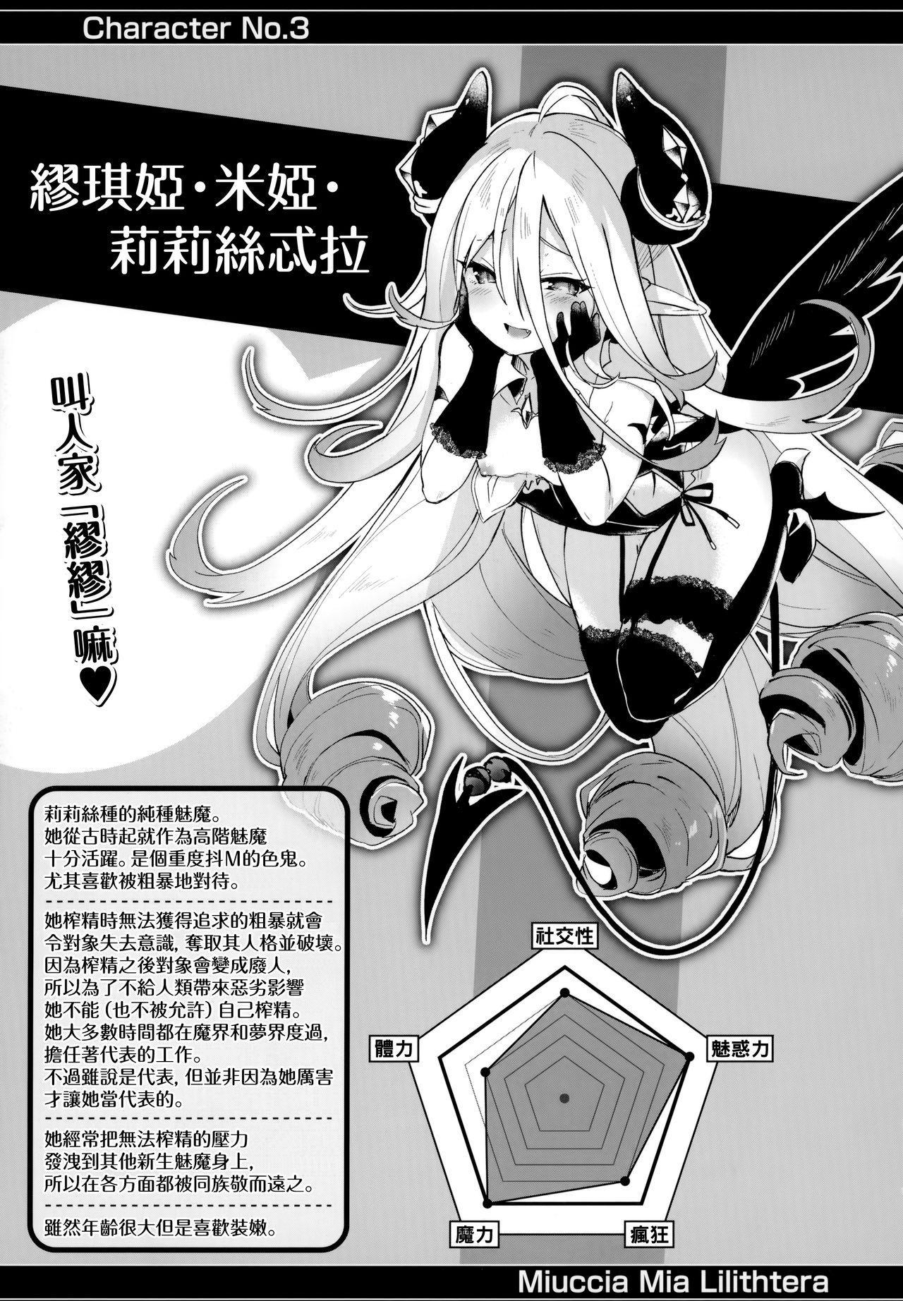 Boku wa Chiisana Succubus no Shimobe - I am a slave of a small succubus 175