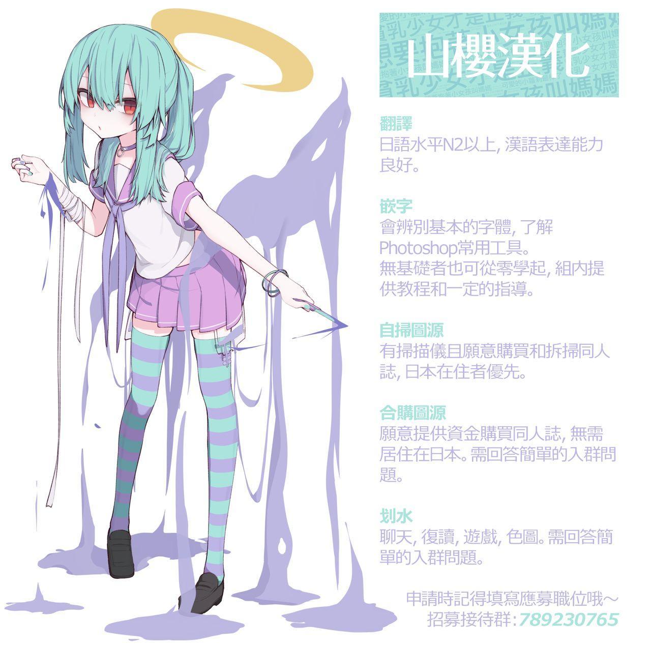 Boku wa Chiisana Succubus no Shimobe - I am a slave of a small succubus 198
