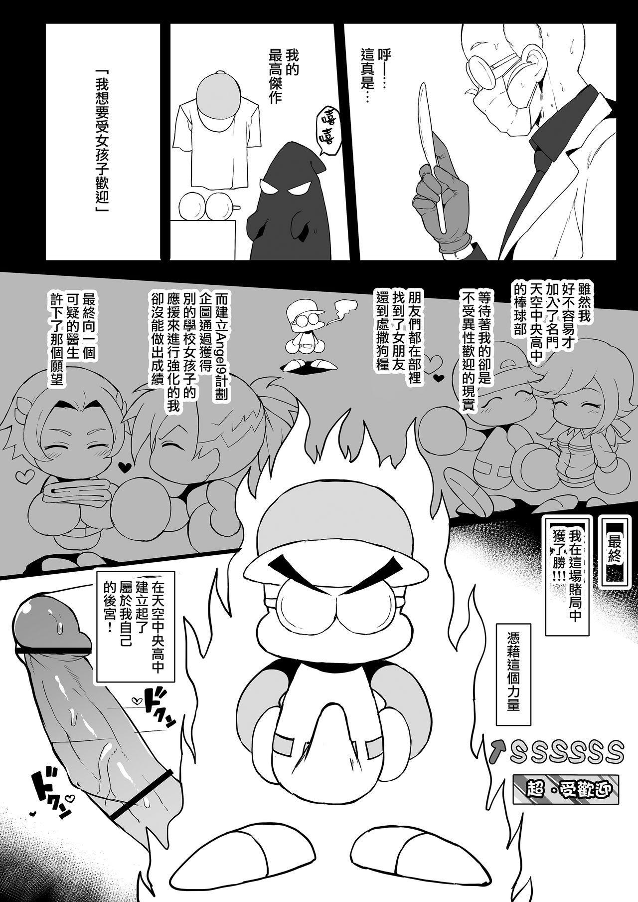 [Doushia (Terasu mc)] Tenkuu Chuuou no Yabe-kun ga Jitakou no Powerpro-kun no Kanojo o Netorimakuru Hanashi (Jikkyou Powerful Pro Yakyuu) [Chinese] [無邪気漢化組] 1