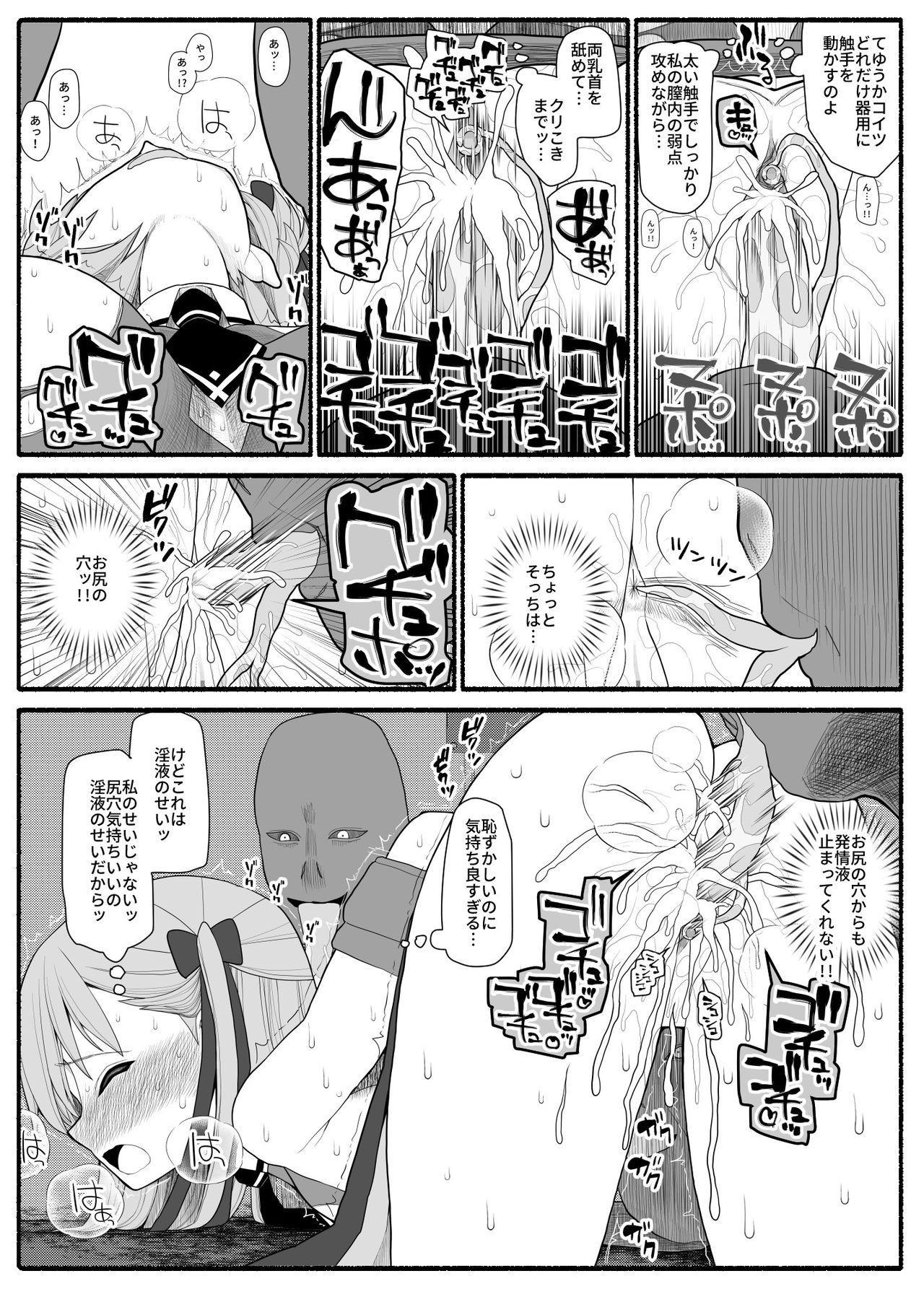 mahou shoujo VS inma seibutsu 14