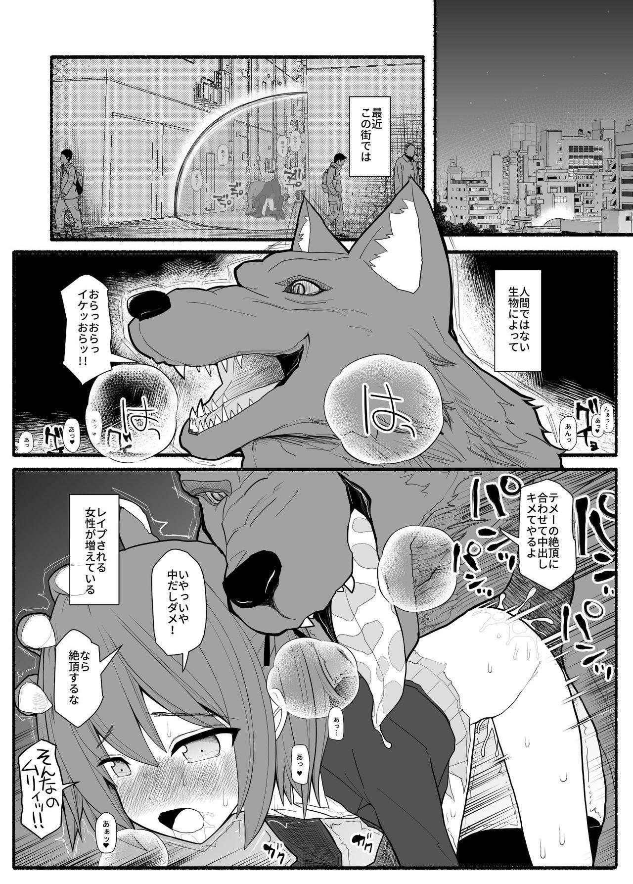 mahou shoujo VS inma seibutsu 1