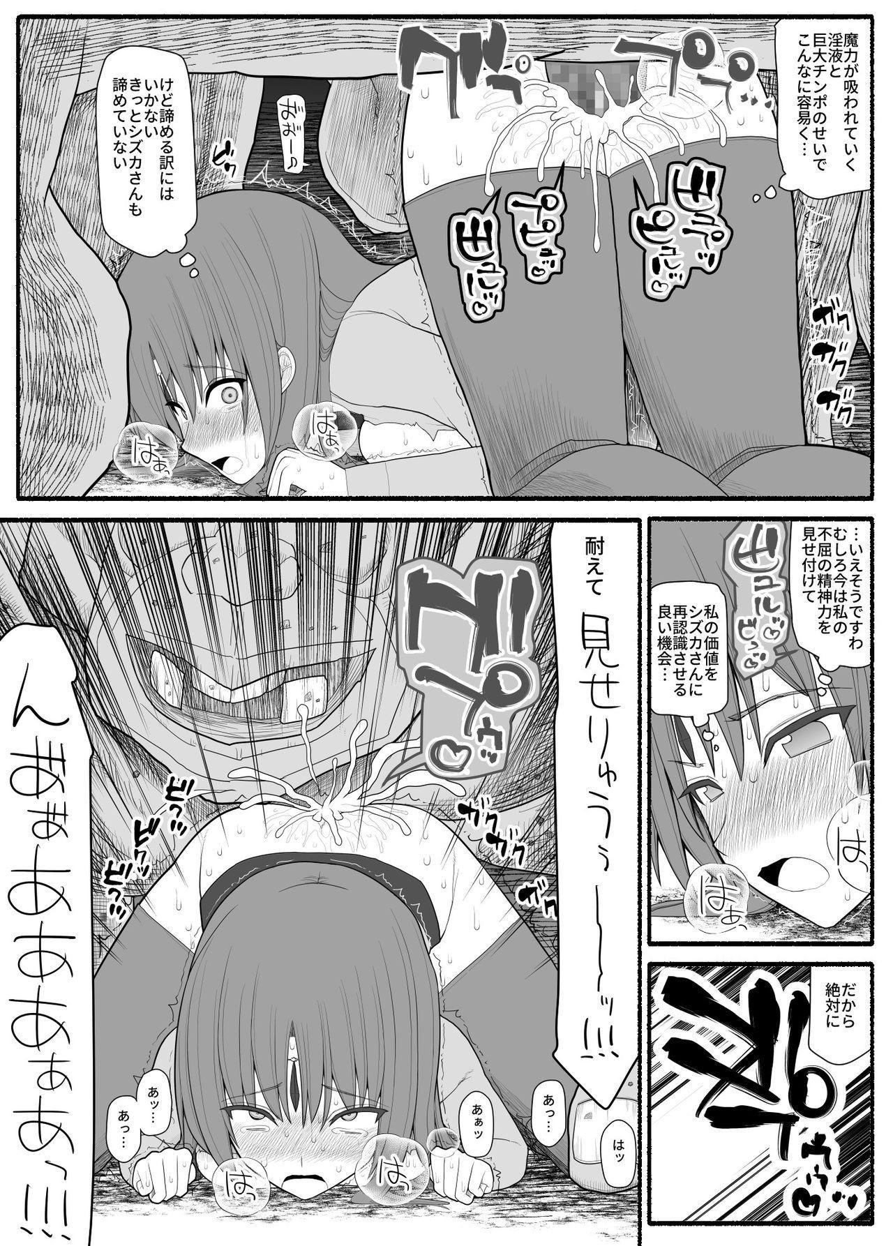 mahou shoujo VS inma seibutsu 26