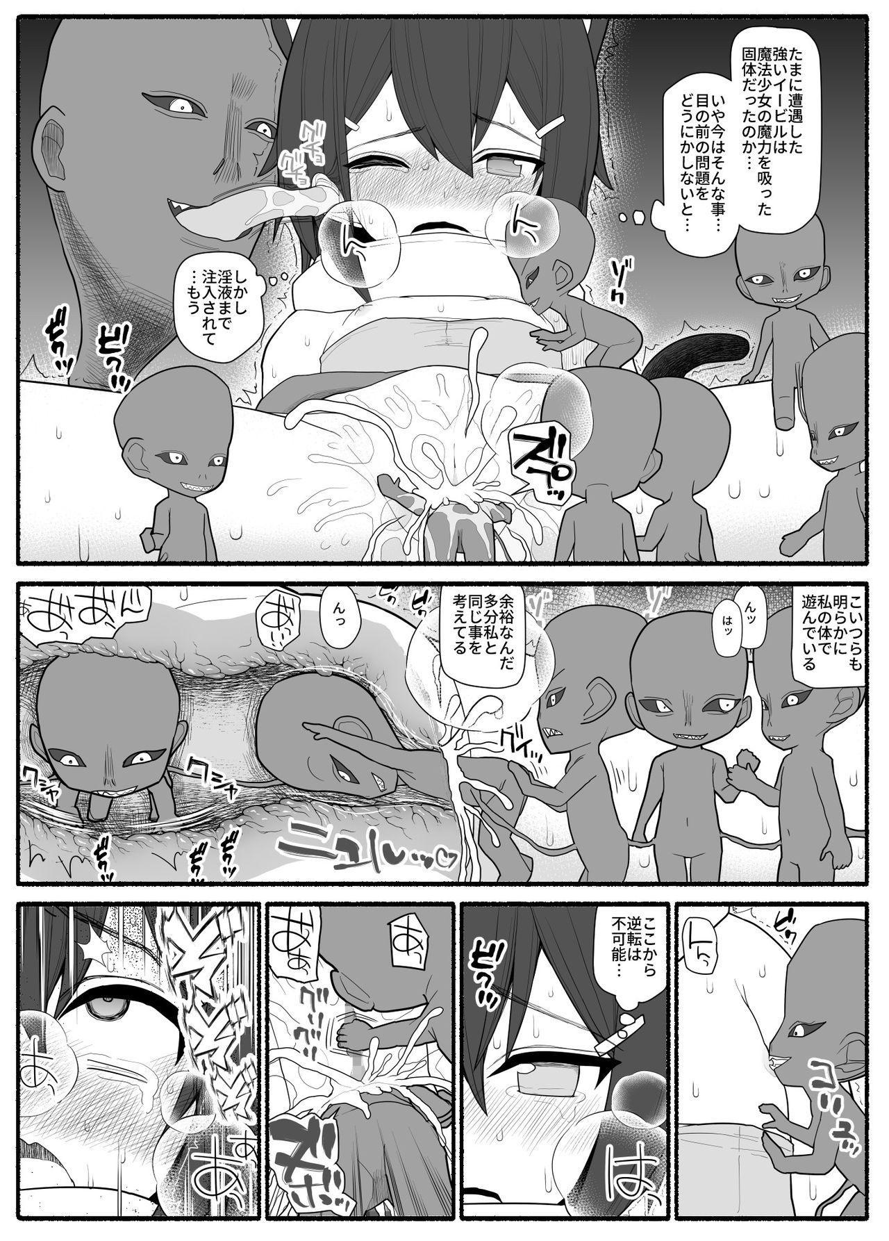 mahou shoujo VS inma seibutsu 28