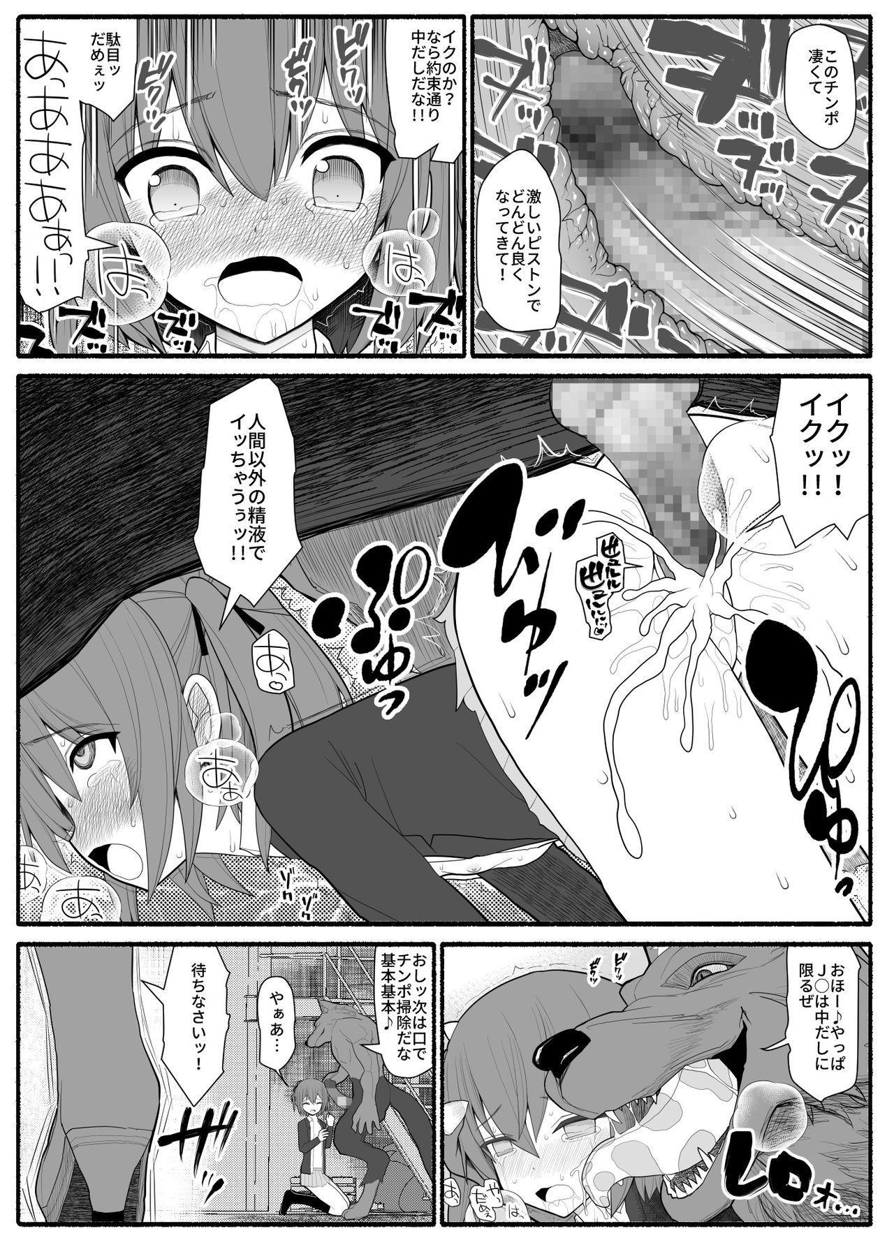 mahou shoujo VS inma seibutsu 2