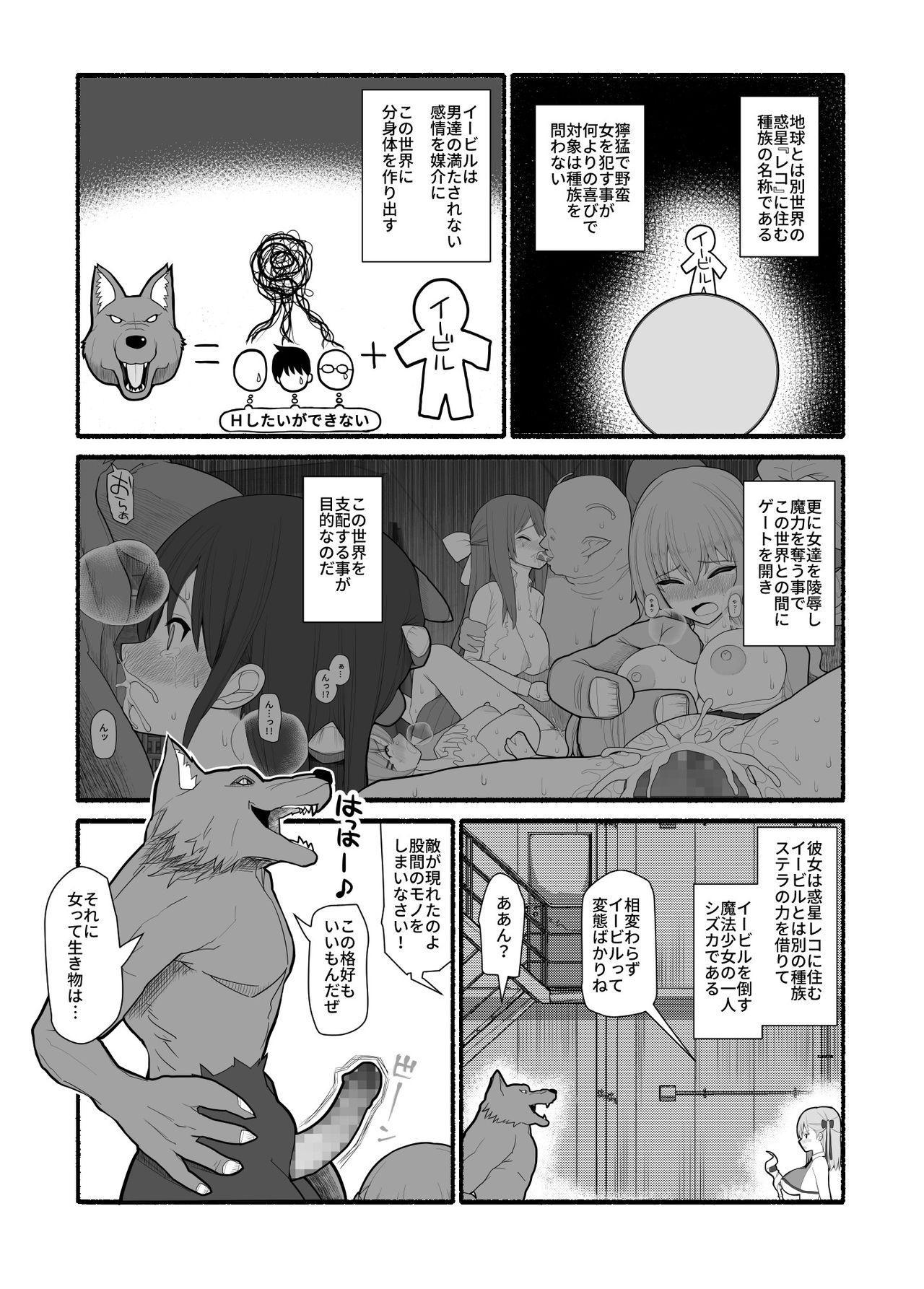 mahou shoujo VS inma seibutsu 4