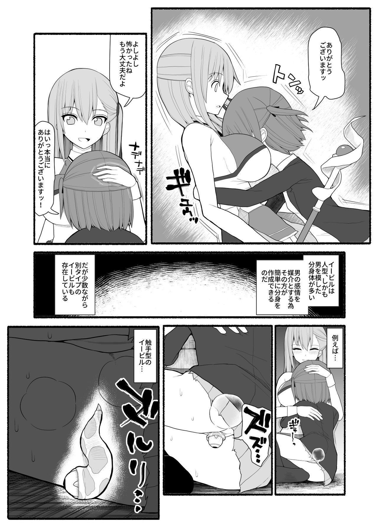 mahou shoujo VS inma seibutsu 6