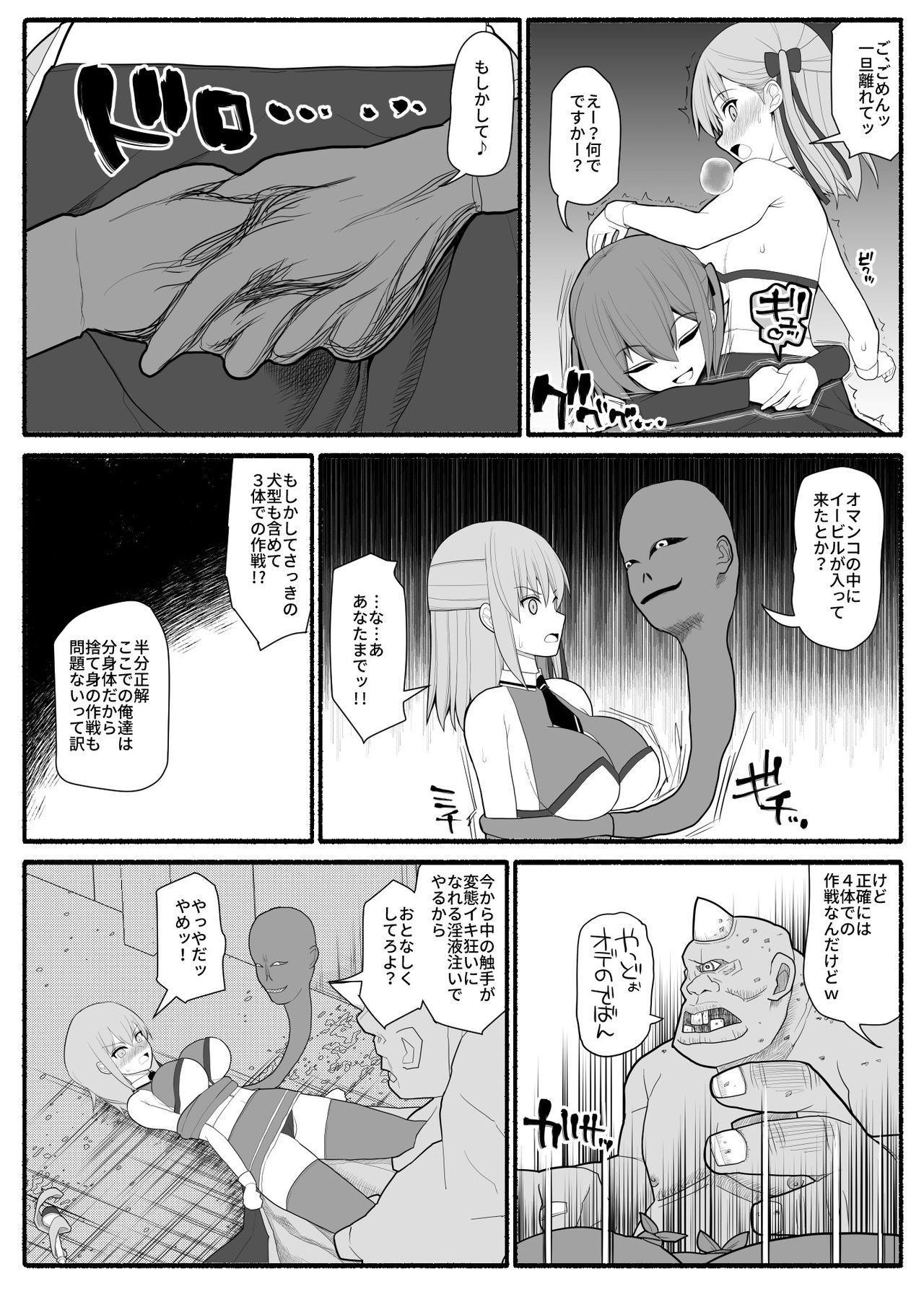 mahou shoujo VS inma seibutsu 8