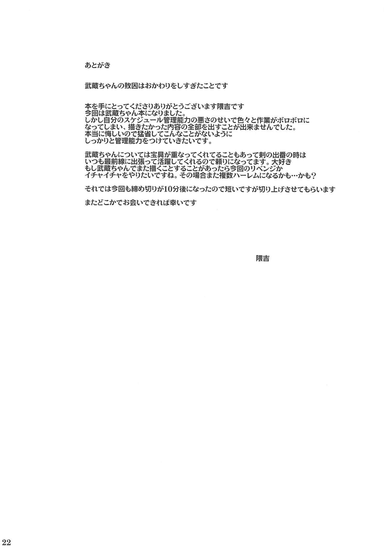 (COMIC1☆15) [Tamagobou (Kumakiti)] Musashi-chan Oji-san ni Kussuru (Fate/Grand Order) [Chinese] [新桥月白日语社] 23