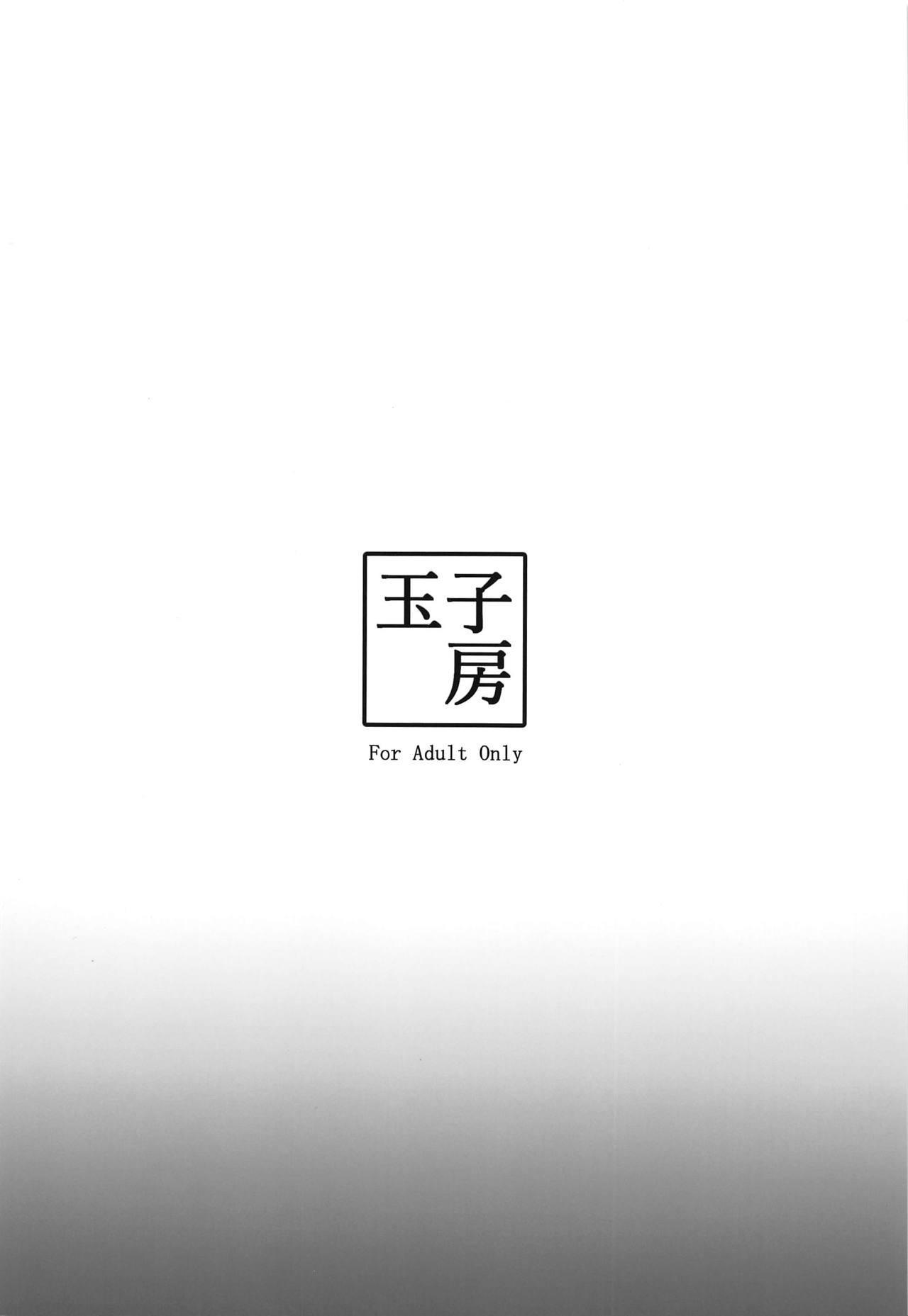 (COMIC1☆15) [Tamagobou (Kumakiti)] Musashi-chan Oji-san ni Kussuru (Fate/Grand Order) [Chinese] [新桥月白日语社] 26
